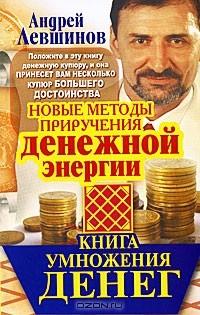 Андрей Левшинов - умножения денег. Новые методы приручения денежной энергии