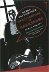 Федор Достоевский, Дэвид Зейн Майровитц, Алан Коркос - Преступление и наказание. Роман-комикс