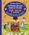 Альберт Иванов - Озорные друзья Хома и Суслик