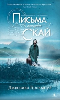 http://i.livelib.ru/boocover/1000917825/l/808b/Dzhessika_Brokmoul__Pisma_s_ostrova_Skaj.jpg