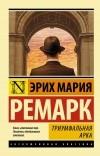 Эрих Мария Ремарк - Триумфальная арка