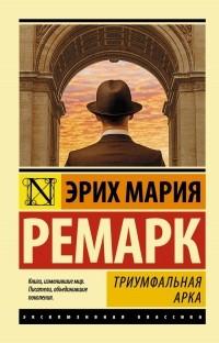 Эрих Мария Ремарк — Триумфальная арка