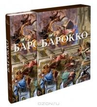 Barbara_Borngesser__Barokko._Mir_kak_pro