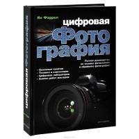 Yan_Ferrel__Tsifrovaya_fotografiya.jpg