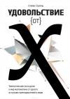 Стивен Строгац - Удовольствие от x. Увлекательная экскурсия в мир математики от одного из лучших преподавателей в мире