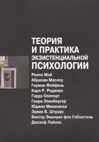 __Teoriya_i_praktika_ekzistentsialnoj_ps