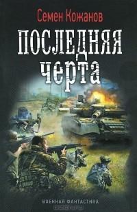 Семен Кожанов - Последняя черта