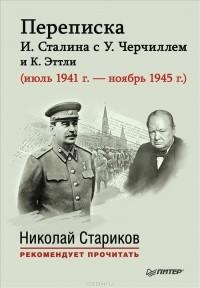 http://i.livelib.ru/boocover/1000938672/l/5756/Iosif_Stalin_Uinston_Spenser_Cherchill_K._Ettli__Perepiska_I._Stalina_s_U._Cherc.jpg