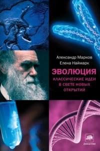Aleksandr_Markov_Elena_Najmark__Evolyuts