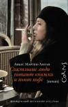 Аньес Мартен-Люган - Счастливые люди читают книжки и пьют кофе