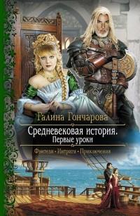 Галина Гончарова — Средневековая история. Первые уроки