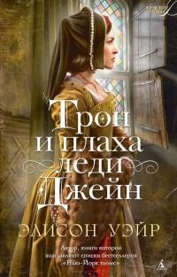 Элисон Уэйр - Трон и плаха леди Джейн