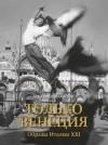Аркадий Ипполитов - Только Венеция. Образы Италии XXI