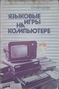 А. П. Журавлев — Языковые игры на компьютере