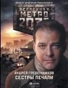 Андрей Гребенщиков - Метро 2033. Сестры печали