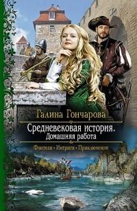 Галина Гончарова — Средневековая история. Домашняя работа