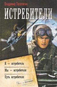 Владимир Поселягин - Истребители
