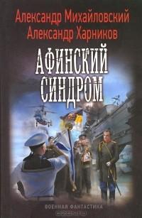 Александр Харников, Александр Михайловский - Афинский синдром