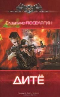 Владимир Поселягин - Дите