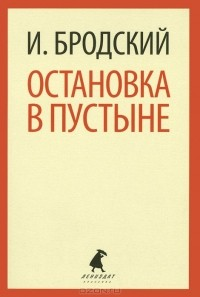 Иосиф Бродский - Остановка в пустыне
