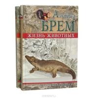 Альфред Эдмунд Брем — Жизнь животных. Пресмыкающиеся. (комплект из 2 книг)