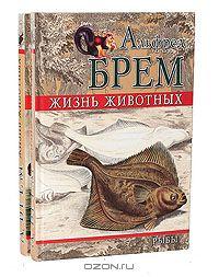 Альфред Эдмунд Брем — Жизнь животных. Рыбы (комплект из 2 книг)