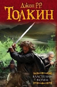 Джон Р. Р. Толкин - Властелин колец