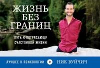 Ник Вуйчич — Жизнь без границ. Путь к потрясающе счастливой жизни