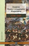 Иван Жиркевич - Записки Ивана Степановича Жиркевича. 1789-1848