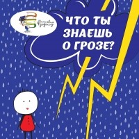 Жуковская Т. И. - Что ты знаешь о грозе?