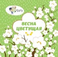 Жуковская Т. И. - Весна цветущая