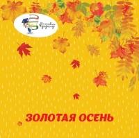 Жуковская Т. И. - Золотая осень