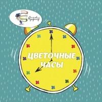 Жуковская Т. И. - Цветочные часы