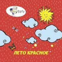 Жуковская Т. И. - Лето красное