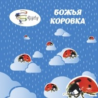 Жуковская Т. И. - Божья коровка