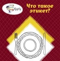 Позднякевич Н. П., Яроцкая Е. И. - Что такое этикет?