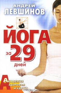 Андрей Левшинов - Йога за 29 дней