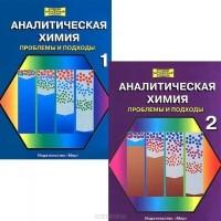 __Analiticheskaya_himiya._Problemy_i_pod