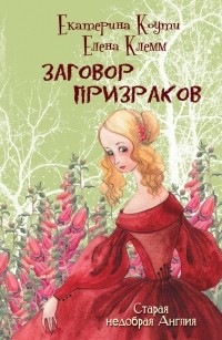 Екатерина Коути, Елена Клемм — Заговор призраков