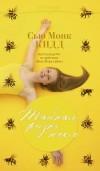 Сью Монк Кид - Тайная жизнь пчёл