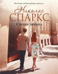Николас Спаркс — Спеши любить