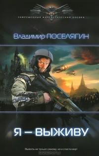Владимир Поселягин - Я - выживу