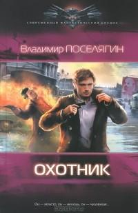 Владимир Поселягин - Охотник
