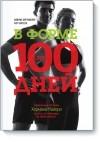 Хайнрих Бергмюллер, Кнут Окресек - В форме за 100 дней