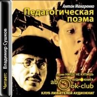 Антон Макаренко — Педагогическая поэма (аудиокнига MP3)