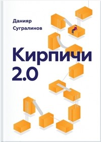 Данияр Сугралинов — Кирпичи 2.0