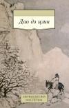 без автора - Дао дэ цзин