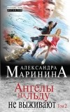 Александра Маринина - Ангелы на льду не выживают. Том 2