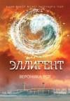 Вероника Рот - Эллигент