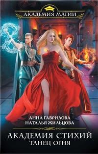 Анна Гаврилова, Наталья Жильцова - Академия Стихий. Танец Огня